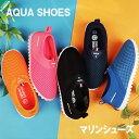【SOON 夏 新作】爽やかな色 5カラー ウォーターシューズ! キッズ メッシュシューズ マリンシューズ 水遊び靴 男の…