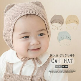 【SOON 新作 春】2020新作 ベビー ネコ ニット帽子 なりきり帽子 猫 着ぐるみ帽子 赤ちゃん帽子 新生児 韓国子供服 子供服 韓国 こども 子ども 女の子 子供用 女の子 男の子 キッズ ジュニア 小物