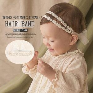 【SOON 新作 春】2020新作 ヘアバンド 3ヵ月〜 フリーサイズ ヘアアクセサリー ベビー カチューシャ 赤ちゃん 髪飾り、出産祝い 新生児 韓国子供服 子供服 韓国 こども 子ども 女の子 子供用 女の子 男の子 キッズ ジュニア 小物