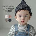 韓国子供服 メール便送料無料 韓国服 子供服 ニット帽子 ベビー用 女児 男児 ユニセックス 秋冬 帽子 新生児 赤ちゃん…