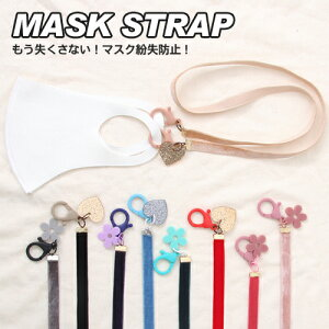 キッズ用 マスクストラップ マスク用 ネックストラップ マスク保管 ひも ストラップ 紛失防止 子供 大人 マスクグッズ 兼用 首下げマスクストラップ 使い捨てマスク 洗えるマスク アクセサ
