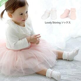 【SOON 春 新作】Lovely Shirring Socks ソックス 韓国子供服 全2色 パステルトーン ソックス♪ 靴下・くつした・子供用靴下・スニーカーソックス 滑り止め付き