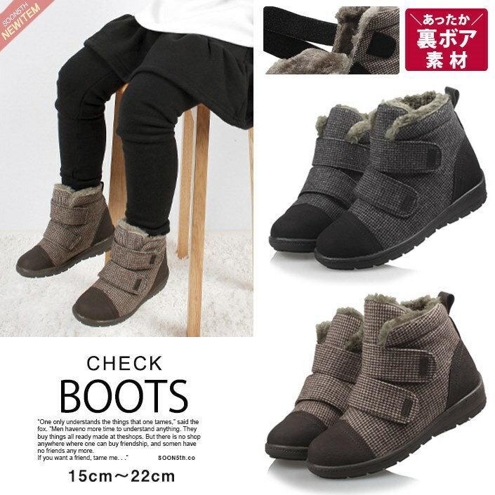 送料無料【SOON 冬 再入荷】チェック ショットブーツ!韓国子供靴 韓国 ブーツ 子供ブーツ こどもブーツ 子ども シューズ キッズ 男の子 女の子