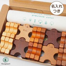 知育玩具 1歳 2歳 木のおもちゃ 積み木 木製人形ブロック 組んであそぼうともだち ドミノ30P名入れ おもちゃ 8ヶ月 1歳半 2歳 男の子 女の子 プレゼント おしゃれ かわいい 誕生日 赤ちゃんおもちゃ つみき パズル ブロック 組立 舐めても安心