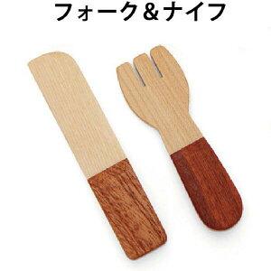 ままごと おもちゃ 木製 フォーク& ナイフ 木のおもちゃ 木 ままごと キッチン カトラリー 調理器具 木のおままごと ままごとおもちゃ 包丁 料理 クッキング 無着色 天然木 スプソリ