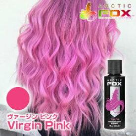 Arctic Fox アークティックフォックス ヴァージン ピンク <118ml> Virgin Pink ピンク系 マニックパニック エンシェールズ愛用者におすすめ LA発 セミヘアカラーブランド ヘアマニキュア