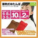 【送料無料】 大阪ブラシ蓄熱式ゆたんぽ ECO28 (おしらせアラーム付)ブラウン/レッド蓄熱式 湯たんぽ/蓄熱充電/コー…