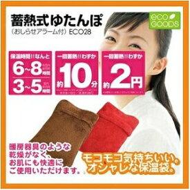 【送料無料】 大阪ブラシ蓄熱式ゆたんぽ ECO28 (おしらせアラーム付)ブラウン/レッド蓄熱式 湯たんぽ/蓄熱充電/コードレス/暖房器具/保温/アラームNEW ブラウン 茶