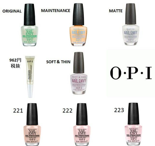 【定型外普通郵便 送料無料】 OPI オーピーアイ OPI ネイル ネイルエンビー マット (15ml) マニキュアエンビーオリジナルは乳白色の物となります箱なし商品です