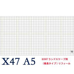 ドイツ製システム手帳 X47ランドスケープ専用リフィル リフィールA5 ノート 方眼