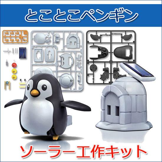エレキット(elekit)ソーラー工作キットとことこペンギン