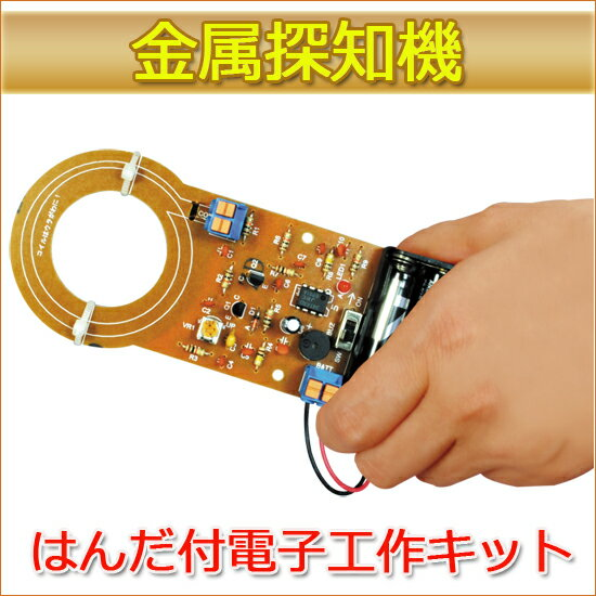 エレキット(elekit)はんだ付け電子工作キット金属探知機