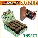 虫の立体パズル4Dパズル 昆虫 DX 20個セット【送料無料】【smtb-s】