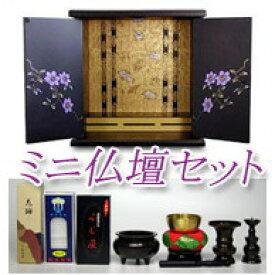 35×35×23cm花の蒔絵付き仏壇初めてお求めになる方に最適なミニ仏壇セット小型仏壇 鉄仙 小 仏具7点セット