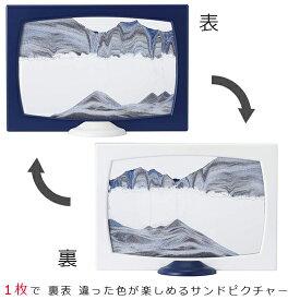 【KB collection オーストリア製】 サンドピクチャー スクリーニ ツートン オーシャン ブルー&ホワイト 11×16×6cm