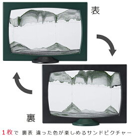 【KB collection オーストリア製】 サンドピクチャー スクリーニ ツートン フォレスト グリーン&ブラック 11×16×6cm