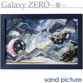 【KB collection オーストリア製】 サンドピクチャー 松本零士デザイン監修 Galaxy ZERO 零 ギャラクシーゼロ 29×42cm