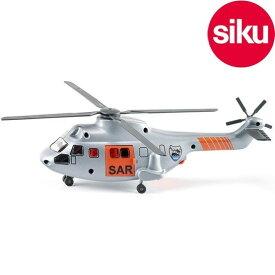 <ボーネルンド> Siku(ジク)社輸入ミニカー2527 探索救難ヘリ 1/50