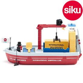 <ボーネルンド> Siku(ジク)社輸入ミニカー5403 siku world ジクワールド コンテナ船 container ship