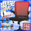 【送料無料】 オフィスチェア 可動肘付き メッシュチェア GD-564 デスクチェア 事務椅子 オフィスチェアー メッシュ チェア いす イス 椅子 肘掛け 肘...