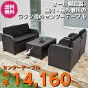 【送料無料】 ラタン調 センターテーブル オール樹脂製 軽量 W930×D590×H430 屋内/屋外 テーブル コーヒーテーブル …