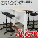ハイスツールチェア 脚リング・キャスター付き W535×D535×H710〜840 ミーティングチェア ハイチェア スツール 事務椅子 オフィスチェア オフィス...