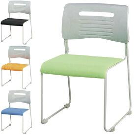 【送料無料】 4脚セット スタッキングチェア ミーティングチェア W503×D528×H738 SH420 座面クロス貼り 会議用チェア 会議用椅子 ミーティング用 塾 学校 休憩室 積み重ね GD-349 オフィス家具  セット 4脚 イス 椅子【smtb-tk】 【RCP】