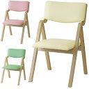 折り畳み式 木製チェア 福祉チェア グリーン/アイボリー/ピンク PVCレザー W470×D470×H790 GD-539 チェア セット …