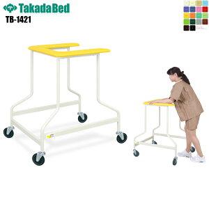 【日本製】【送料無料】 S型歩行器 [TB-1421][高田ベッド製作所] 歩行補助 リハビリ 歩行訓練 訓練器 手すり 病院 クリニック 医療 介護 軒先渡し