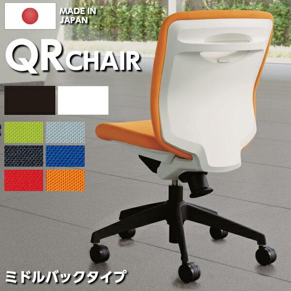 【日本製】【送料無料】 QRCHAIR ミドルバック オフィスチェア [ノーリツイス] 事務椅子 シンクロロッキング ロッキングチェア OAチェア PCチェア デスクチェア 高品質 オフィスチェア 回転椅子 QRS-30 QRチェア 【smtb-tk】 【RCP】
