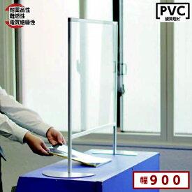 飛沫防止 パーテーション W900 仕切り板付 アルミ枠 AP-23S [馬印] 卓上 衝立 飲食店 オフィス 飛沫感染防止 飛沫防止 ウイルス対策 感染防止 防ウイルス パーティション クリアパネル パーテーション 受付 会議室 コロナウイルス対策 仕切り 板 ウイルス対策 日本製