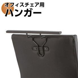 オプション ハンガー オフィスチェア用 W400×D81 GD-521 オフィス家具 【smtb-tk】 【RCP】