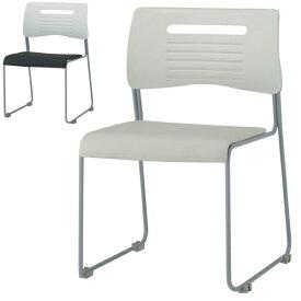 【送料無料】【4脚セット】 スタッキングチェア ミーティングチェア 座面PVCタイプ W503×D528×H738 SH420 GD-349PVC オフィス家具 会議用チェア スタックチェア 積み重ね セット 4脚 椅子 イス オフィス【smtb-tk】 【RCP】