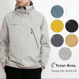 21SS新色入荷 【Teton Bros.】 ティートンブロスTsurugi Lite Jacket 2.0 (Unisex) ツルギライトジャケット 2.0 (ユニセックス) TB201-03M 防水 防風 アウター レイン シェル