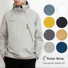21SS新色入荷 【Teton Bros.】 ティートンブロスTsurugi Lite Jacket 2.0 (Unisex) ツルギライトジャケット 2.0 (ユニセックス) TB201-03M TB211-03M 防水 防風 アウター レイン シェル