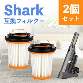 シャーク クリーナー フィルター 掃除機 shark EVO 互換品 2個セット