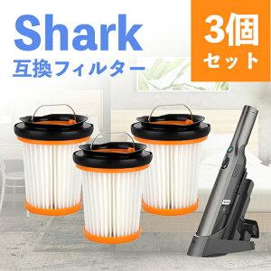 シャーク クリーナー フィルター 掃除機 shark EVO 互換品 3個セット