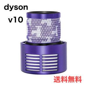 ダイソン V10 SV12 互換 フィルター コードレス dyson 特価