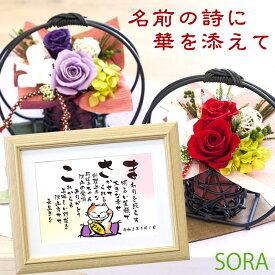 父の日 古希 お祝い 米寿祝い 名前 ポエム(Sサイズ)&和風プリザーブドフラワーのセット フォントタイプ 手書き風 退職祝い 古希祝い 喜寿祝い 傘寿祝い 米寿 お祝い