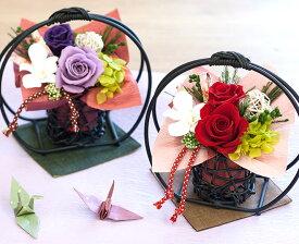 父の日 母の日 和風プリザーブドフラワー「花月」3色から選べます 母の日 お母さん 高16,5cm×幅16,5cm 還暦祝い 古希祝い 喜寿祝い プレゼント プリザーブドフラワー ギフト
