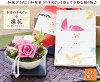 プリザーブドフラワー凛花&手ぬぐいのセット【送料無料】