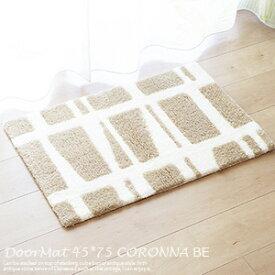 玄関マット CORONNA ベージュ 45cm×70cm フィンレイソン コロナ 玄関マット 室内 おしゃれ かわいい ブランド 屋内 室内 北欧 玄関マット 北欧 玄関マット 洗える