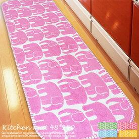 洗える キッチンマット 45cm×240cm エレファンティ 4色(ピンク・イエロー・グリーン・ブルー) (ギフト ラッピング対応可能) 【玄関 マット】