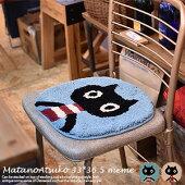 チェアパットMEME33×36.5cm(ベージュ・ブルー)2色マタノアツコ俣野マット日本製ルームマット