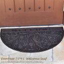 玄関マット 屋外 ラバーマット 約75cm×45cm (半円)ウェルカムリーフ 玄関マット ドアマット 屋外 おしゃれ ドアマ…