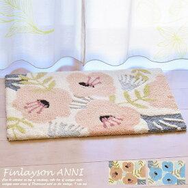 玄関マット アンニ 45cm×70cm フィンレイソン ANNI 2色 玄関マット 室内 おしゃれ かわいい ブランド 屋内 室内 北欧 玄関マット 北欧 玄関マット 洗える Finlayson