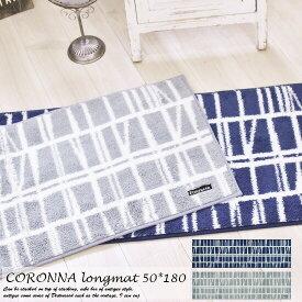 洗える キッチンマット 50cm×180cm フィンレイソン コロナ CORONNA 2色 (グレー・ネイビー) Finlayson (ギフト ラッピング対応可能) ロングマット
