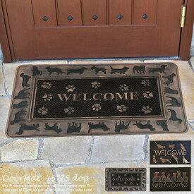 玄関マット 屋外 ラバーマット 約75cm×45cm フットプリントドック・ウェルカムドック・ドックアソート 3柄 犬 動物 北欧 泥落としマット 色 北 ブロンズ 薄型 ドアマット おしゃれ プレゼント ドアマット