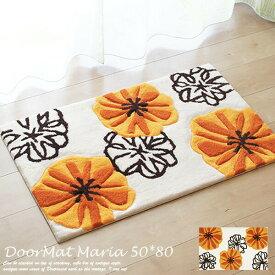 玄関マット 50×80 cm マリア オレンジ 花柄 北欧 室内 風水 おしゃれ フラワー 滑り止め
