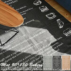 ラグマット 90×130cm ベイカリー TTR128BE(ベージュ)・ TTR128BK(ブラック)・ TTR128GY(グレー) 3色 コットン 綿 ラグすべり止め付 (デスクカーペット ラグマット 夏用 バスサイン 西海岸イン